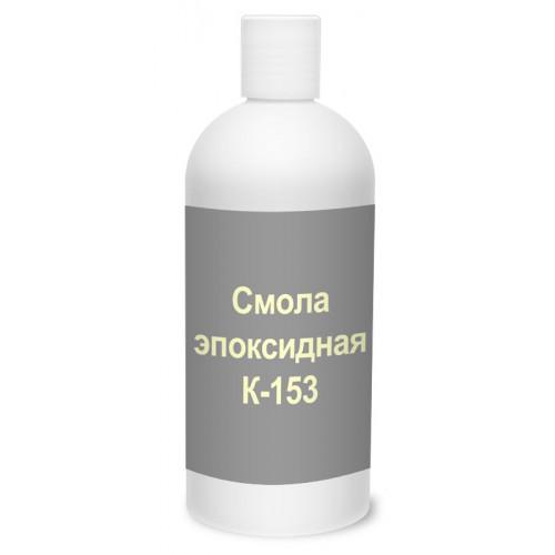 Смола эпоксидная К-153